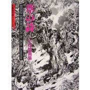 葦の詩―小松欽画集(水墨画の達人シリーズ〈48〉) [単行本]
