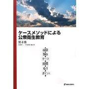 ケースメソッドによる公衆衛生教育〈第4巻〉 [単行本]