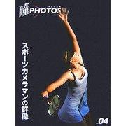 瞳PHOTOS〈vol.04〉スポーツカメラマンの群像 [全集叢書]