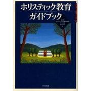 ホリスティック教育ガイドブック(ホリスティック教育ライブラリー 3) [全集叢書]