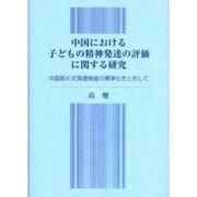 中国における子どもの精神発達の評価に関する研究-中国版K式発達検査の標準化をとおして [単行本]