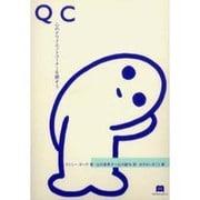 QC―心のクワイエットコーナーを探そう [単行本]