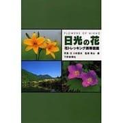 日光の花-花トレッキング携帯図鑑 [図鑑]
