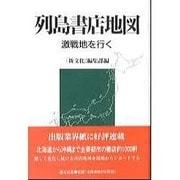 列島書店地図―激戦地を行く [単行本]
