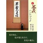 必携 茶花ハンドブック―日本の文化がよくわかる 新版 [単行本]
