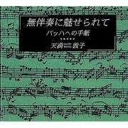 無伴奏に魅せられて-バッハへの手紙(CDサイズの本シリーズ No. 2) [全集叢書]