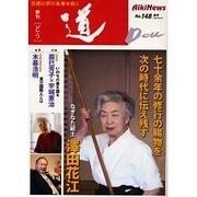 季刊道 No.148(2006春号) [単行本]
