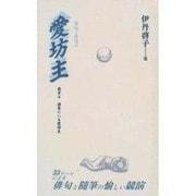 愛(かな)坊主(俳句・俳景〈21〉) [全集叢書]