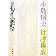 小島信夫批評集成〈3〉私の作家評伝 [全集叢書]