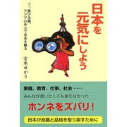 日本を元気にしよう―ブッ跳び主婦、アジアの中心で日本を観る [単行本]