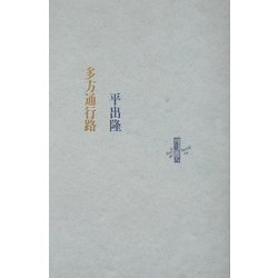 多方通行路(le livre de luciole) [全集叢書]