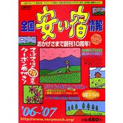 全国安い宿情報〈'06~'07年版〉 [単行本]