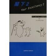 閣下〈2〉Your Excellency 2―52 petite comedies [単行本]