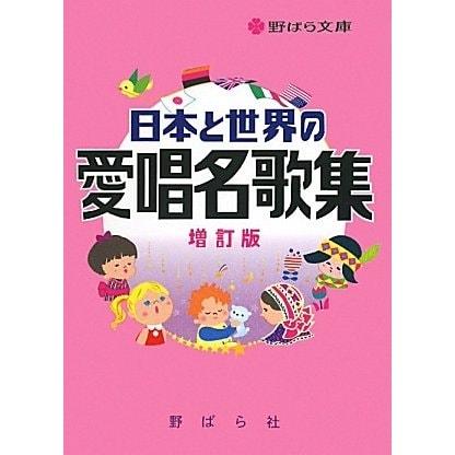 日本と世界の愛唱名歌集 増訂版 (野ばら文庫) [単行本]