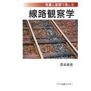 写真と図解で楽しむ線路観察学 [単行本]