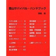 登山サバイバル・ハンドブック [単行本]