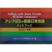 アジア23か国語日常会話ハンドブック〈2001年版〉 [事典辞典]