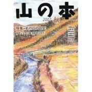 山の本 61(2007秋) [全集叢書]