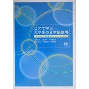ピアで学ぶ大学生の日本語表現―プロセス重視のレポート作成 [単行本]
