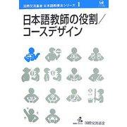 日本語教師の役割・コースデザイン(国際交流基金日本語教授法シリーズ〈第1巻〉) [単行本]