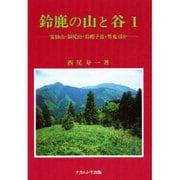 霊仙山・鍋尻山・烏帽子岳・男鬼ほか(鈴鹿の山と谷〈1〉) [単行本]