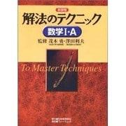 解法のテクニック数学1・A-新課程 [全集叢書]