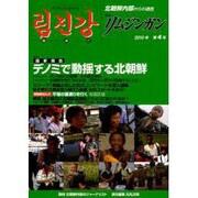 季刊リムジンガン 第4号(2010春)-北朝鮮内部からの通信 [単行本]