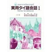 実用タイ語会話〈1〉 再訂版 [単行本]
