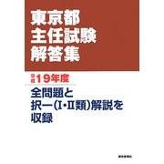 東京都主任試験解答集〈平成19年度〉全問題と択一(1・2類)解説を収録 [単行本]