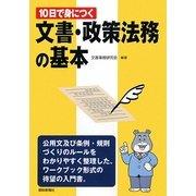10日で身につく文書・政策法務の基本 [単行本]