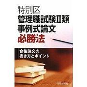 特別区管理職試験2類事例式論文必勝法―合格論文の書き方とポイント [単行本]