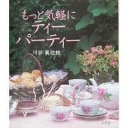 もっと気軽にティーパーティー―紅茶とお菓子 [単行本]