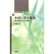 大田仁史講演集〈7〉かばい手の思想―共に生きることへの誠意 [単行本]