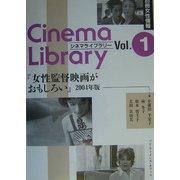 女性監督映画がおもしろい〈2004年版〉(別冊女性情報シネマライブラリー〈1〉) [単行本]