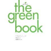 the green book [単行本]