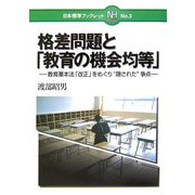 """格差問題と「教育の機会均等」―教育基本法「改正」をめぐり""""隠された""""争点(日本標準ブックレット〈No.3〉) [全集叢書]"""