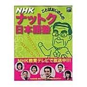 NHKことばおじさんのナットク日本語塾(ステラMOOK) [ムックその他]