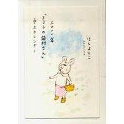 「きょうの猫村さん」卓上カレンダー 2011年 [単行本]