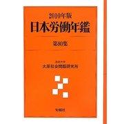 日本労働年鑑〈第80集(2010年版)〉 [単行本]