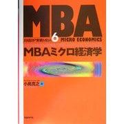 MBAミクロ経済学(日経BP実戦MBA〈6〉) [単行本]