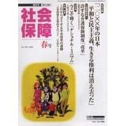 社会保障 399(2005年春号)-隔月刊 [単行本]