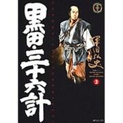 黒田三十六計 3(SPコミックス) [コミック]