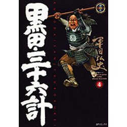 黒田三十六計 4(SPコミックス) [コミック]