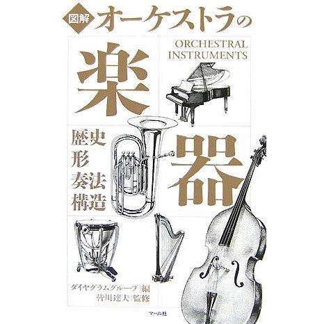 図解 オーケストラの楽器―歴史・形・奏法・構造 [単行本]