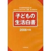 子どもの生活白書 2008年版[CD] [全集叢書]