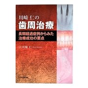 川崎仁の歯周治療―長期経過症例からみた治療成功の要点 [単行本]