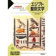 エジプト聖刻文字(大英博物館双書―失われた文字を読む〈2〉) [全集叢書]
