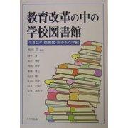 教育改革の中の学校図書館―生きる力・情報化・開かれた学校 [単行本]