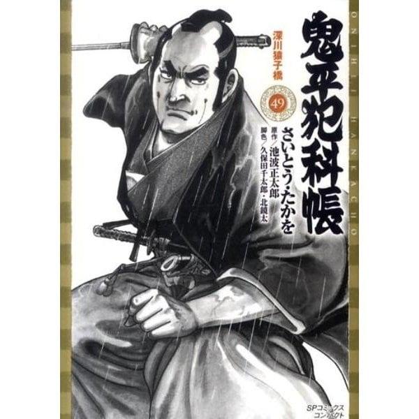 鬼平犯科帳 49(SPコミックス) [コミック]
