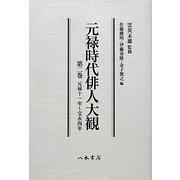 元禄時代俳人大観〈第2巻〉元禄11年~宝永4年 [全集叢書]